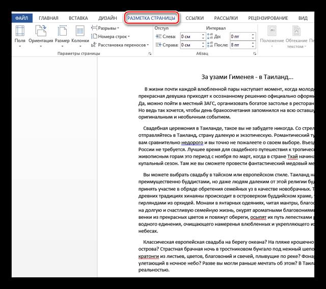 Как word 2003 сделать текст по длине листа?