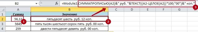 Как сделать цифры прописью в excel 2007?