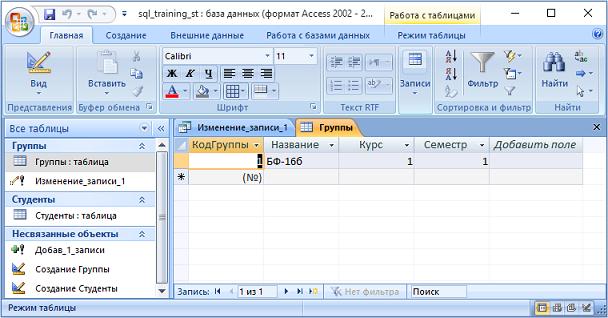 Как сделать запрос на изменение в access?