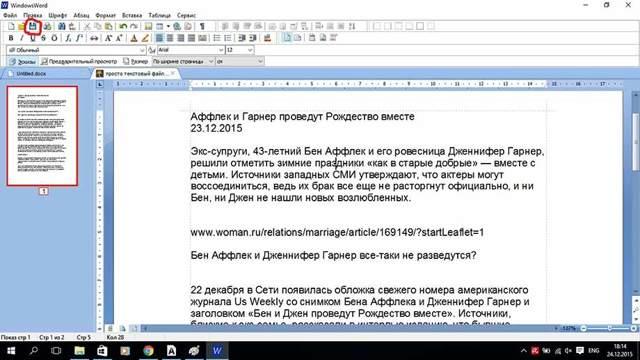 Как сделать версии документа word?