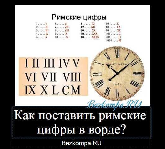 Как сделать время в word?