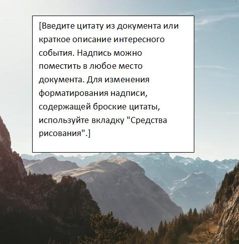 Как сделать текст справа от картинки в word?