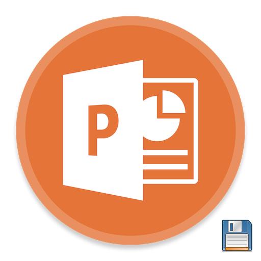 Как сделать автосохранение в powerpoint?