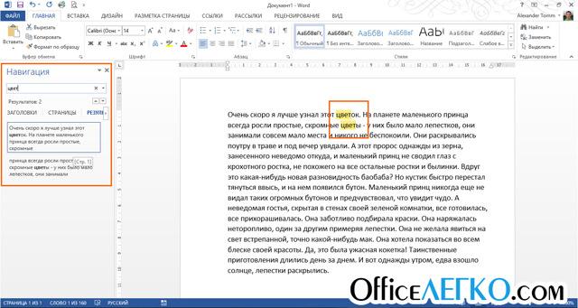Как сделать замену символа в word?