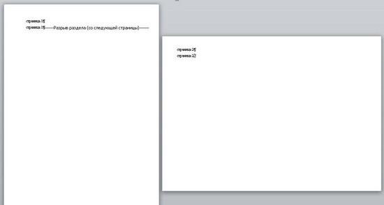 Как сделать в microsoft word альбомный лист?