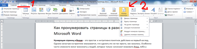 Как сделать чтобы нумерация начиналась со второй страницы word 2013?
