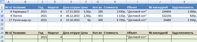 Как сделать фильтр в таблице word?