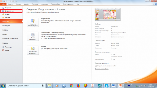 Как сделать гифку в powerpoint?