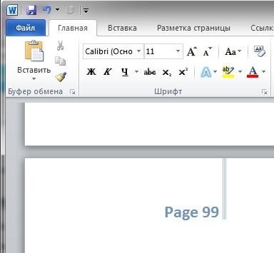 Как сделать страницы в excel?