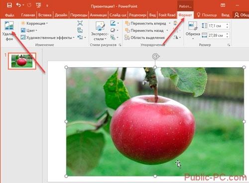 Как сделать заливку фигуры в powerpoint?