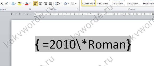 Как сделать римские цифры в word 2007?