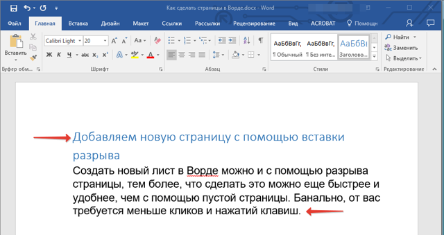 Как сделать несколько страниц в microsoft word?
