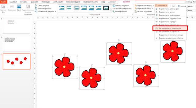 Как сделать столбцы в powerpoint?