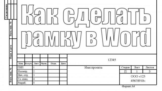 Как сделать фигурную рамку в word?