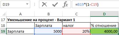 Как сделать формулу ндс в excel?