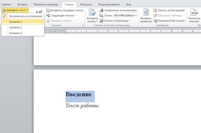 Как сделать главы в word 2007?