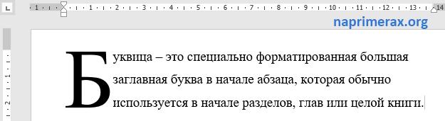 Как сделать буквицу в word 2003?