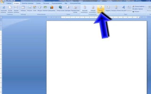 Как сделать особый колонтитул для первой страницы word 2010?