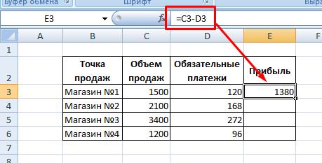 Как сделать формулу разности в excel?