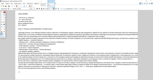 Как сделать из фотографии с текстом документ word?