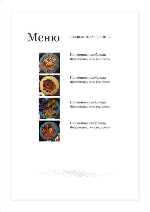 Как сделать ресторанное меню в word?
