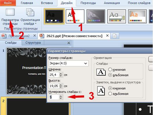 Как сделать нумерацию в powerpoint?