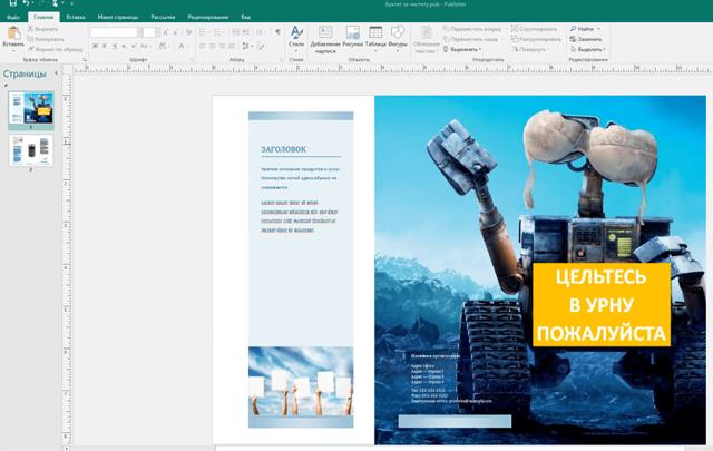 Как сделать брошюру в microsoft office word 2007?