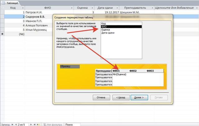 Как сделать запрос в sql access?