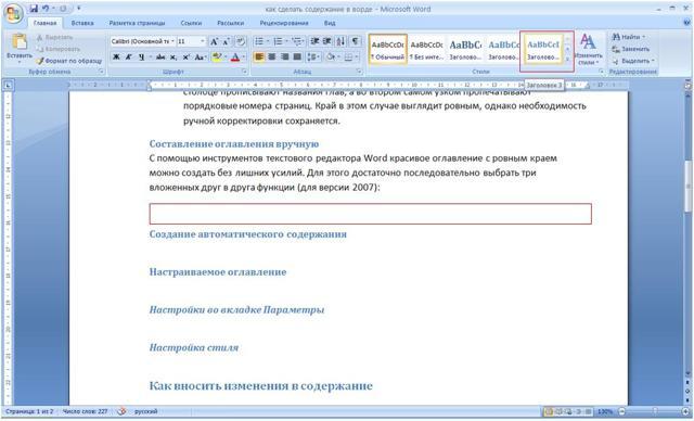Как сделать реферат в word 2010?