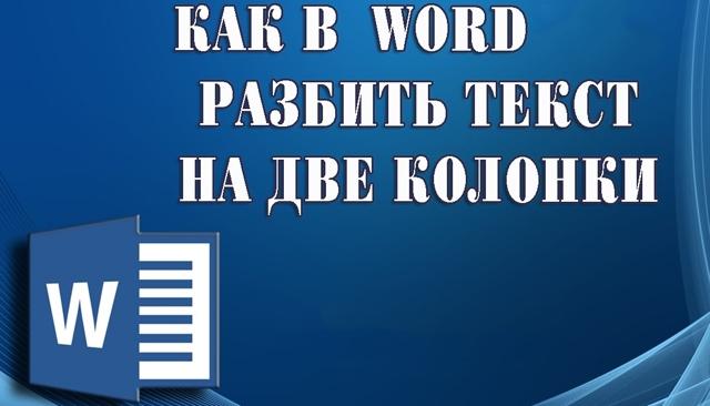 Как сделать столбцы в word?
