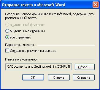 Как из windjview сделать word?