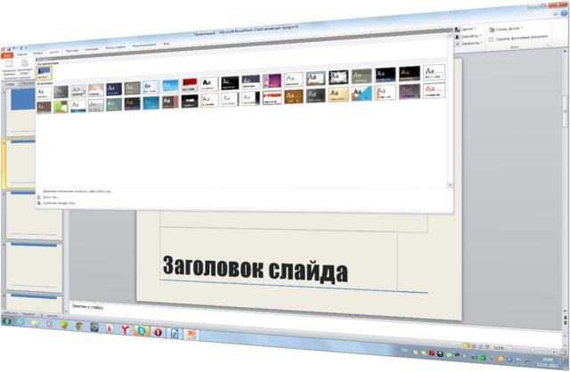Как сделать нелинейную презентацию в powerpoint?