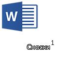 Как сделать сноску в word 2013?
