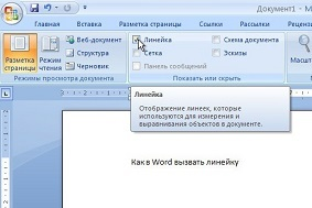 Разметка страницы в word как сделать
