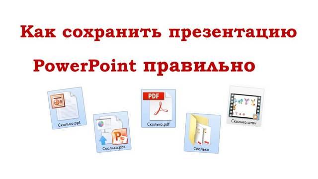 Как сделать и сохранить презентацию в powerpoint?