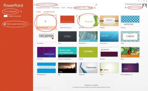 Презентация в powerpoint 2013 как сделать