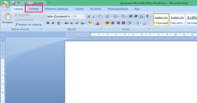 Как в word сделать номера страниц для каждой отдельно?