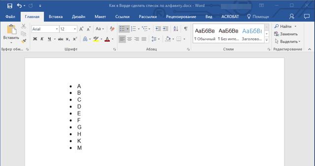 Как сделать нумерованный список по алфавиту в word?