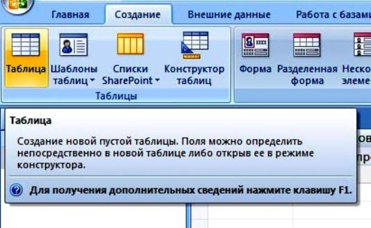 Как сделать печатную форму в access?
