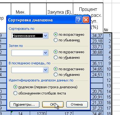Как сделать сортировку в excel 2003?