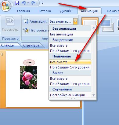 Как сделать широкий слайд в powerpoint?