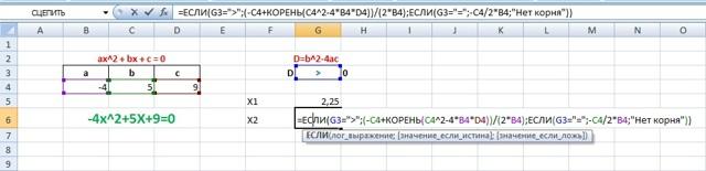 Как сделать квадратное уравнение в excel?