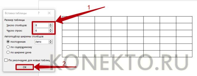 Как сделать электронную таблицу в word?