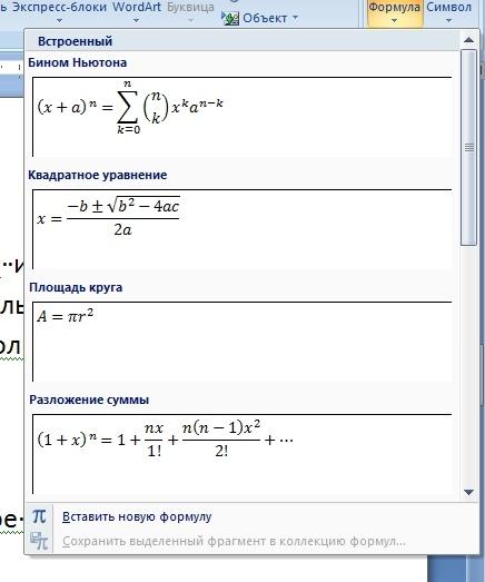 Как сделать квадратный метр в word?