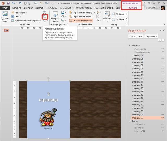 Как сделать анимацию перелистывания страниц в powerpoint?
