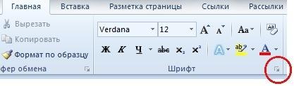 Как сделать основным шрифтом times new roman в word 2010?