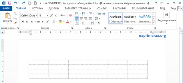 Как сделать видимыми границы таблицы в word?