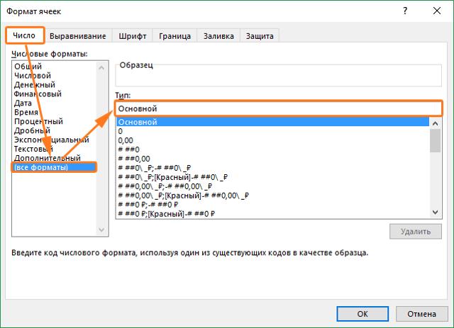 Как сделать текстовый формат в excel?