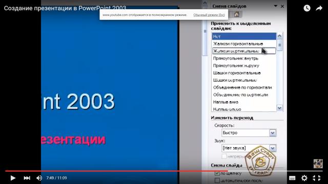 Как сделать анимацию в word 2003?