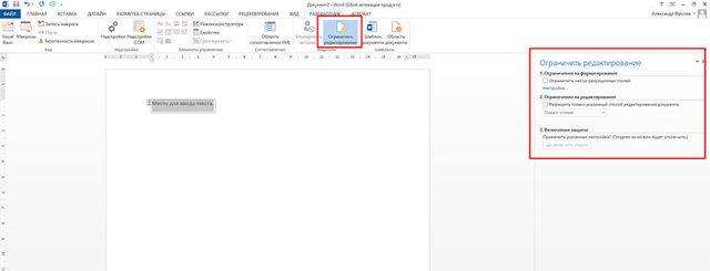 Как сделать раскрывающийся список в word?